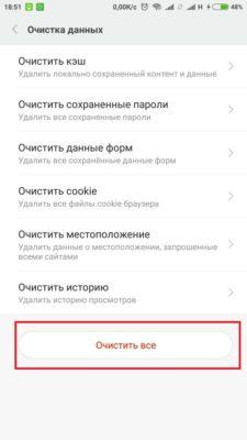Как убрать рекламу на Xiaomi