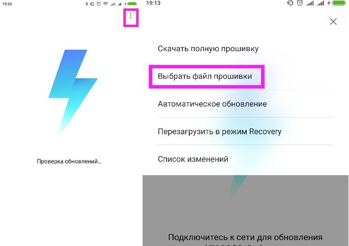 Как откатить обновление на Xiaomi? Установить прошлую версию MIUI