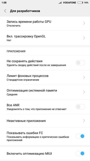 Оптимизация MIUI — ускоряем работу смартфона