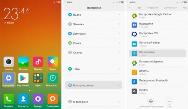 Как отключить обновление на Xiaomi?