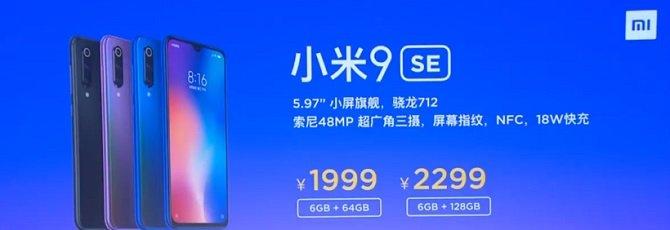 Обзор Xiaomi Mi 9 SE — цена, дата выхода, характеристики