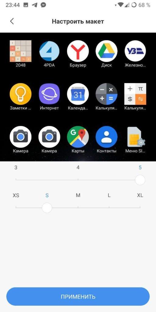 Обзор POCO Launcher — лучшего лаунчера для Xiaomi