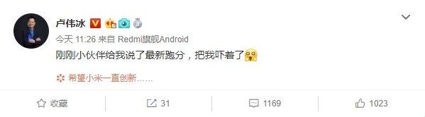 Лу Вэйбинг: флагманский Redmi K20 Pro набирает в AnTuTu рекордные 400 000 баллов