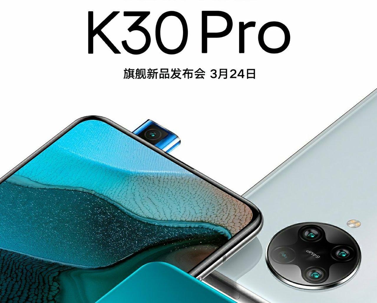 Полные характеристики экрана Redmi K30 Pro 5G