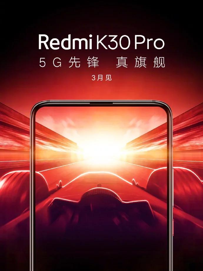 Стала известна цена на Redmi K30 Pro