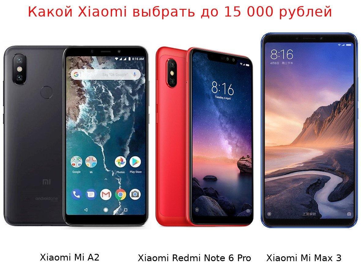 Какой Xiaomi выбрать до 15 000 рублей